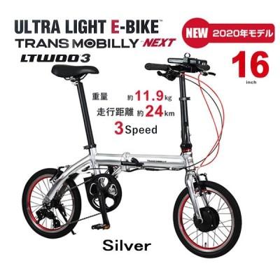 ●送料無料!! 電動アシスト折り畳み自転車 ULTRA LIGHT E-BIKE NEXT163 外装3段変速