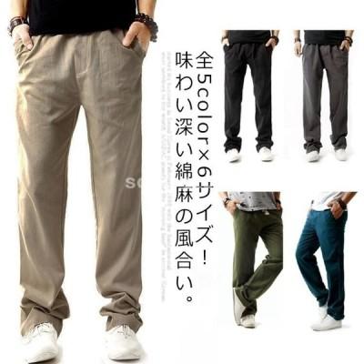 全5色×6サイズ!綿麻パンツ メンズ 麻混 ロングパンツ リネンパンツ 薄手 カジュアルパンツ ストレート パンツ ロング丈 ゆったり ボト