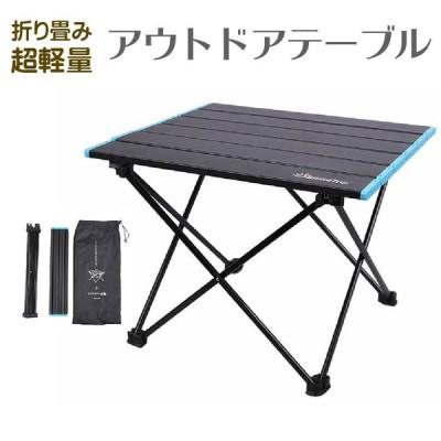 アウトドアテーブル アルミ製テーブル 折り畳み式テーブル 組立簡単 超軽量 収納便利 収納ケース付き 送料無料