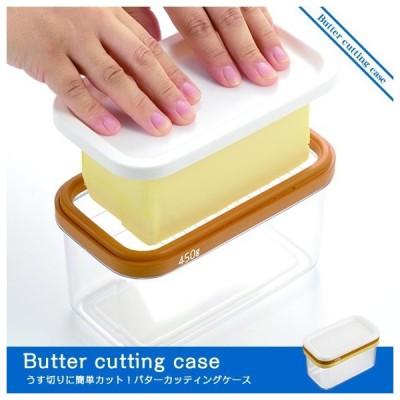 うす切りに簡単カット!バターカッティングケース