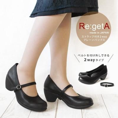 リゲッタ Re:getA R-1805 ベルト付き2wayプレーンパンプス