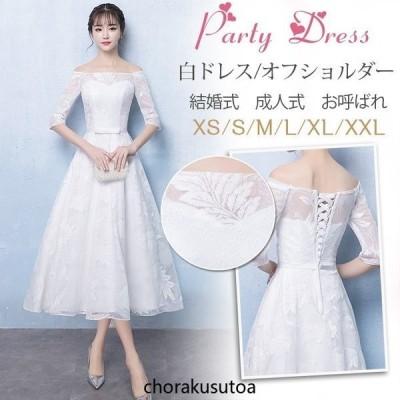 パーティードレス 結婚式 ドレス 袖あり 卒業式 大人 ドレス オフショルダー 白ドレス ウェディングドレス 上品 パーティー ロングドレス 演奏会 お呼ばれ