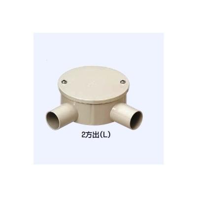 未来工業 PVM14-2LKJ ベージュ 露出用丸形ボックス(カブセ蓋) 2方出L