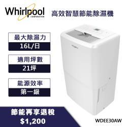 Whirlpool惠而浦 1級能效16L智慧節能除濕機WDEE30AW-庫(Y)