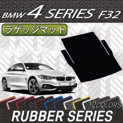 BMW 4シリーズ F32 クーペ ラゲッジマット (ラバー)