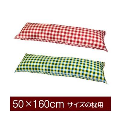 枕カバー 50×160cmの枕用ファスナー式  チェック綿100% パイピングロック仕上げ