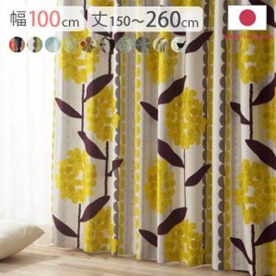 ノルディックデザインカーテン 幅100cm 丈150~260cm ドレープカーテン 遮光 2級 3級 形状記憶加工 北欧 丸洗い 日本製 10柄 33100467 送