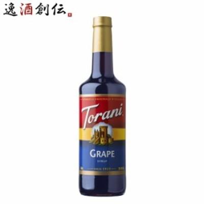 父の日 トラーニ torani  フレーバーシロップ グレープ 750ml 1本 flavored syrop 東洋ベバレッジ ギフト 父親 誕生日 プレゼント f_osak