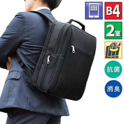 リュック メンズ レディース 通学リュック デイパック ビジネスリュック A4 B4 2室 キャリーオンバッグ タブレット収納 送料無料 KBN42567
