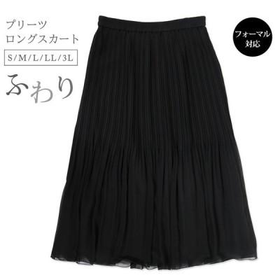 プリーツスカート 黒 スカート 単品 ブラックフォーマル 喪服 もふく 礼服 入学式 卒業式 葬儀 法事 スカート 大きいサイズ S M L LL 3L s865