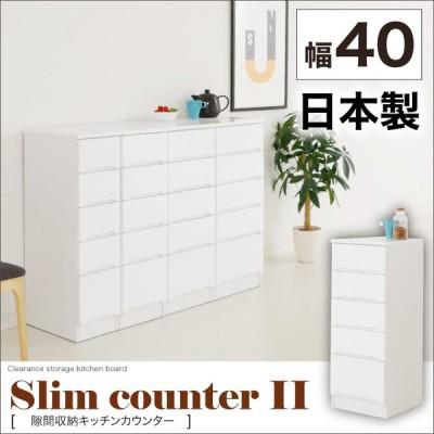 隙間収納 キッチンカウンター 幅40 スリム 引き出し 食器棚 国産 セール