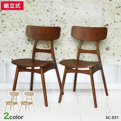 木製ダイニングチェア 組立式 2脚セット SC-531【2脚セット】 椅子 チェア カフェ 店舗 おしゃれ