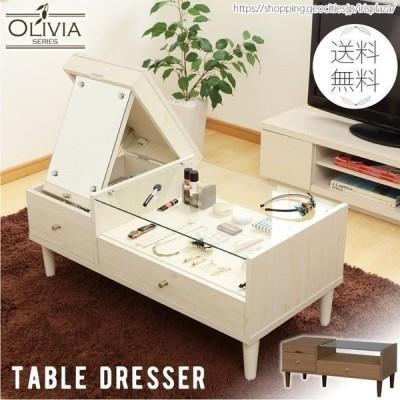 ドレッサー テーブル おしゃれ 安い 白 北欧 リビングテーブル ドレッサーテーブル メイク台 ガラステーブル 97445