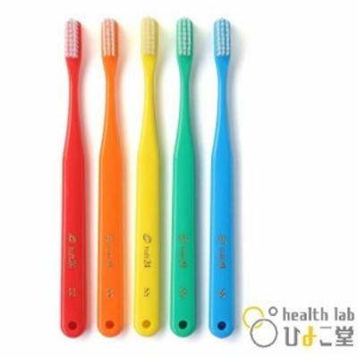 タフト24 M(ミディアム) 5色アソートセット 歯科専用歯ブラシ オーラルケア 大人用(キャップなし)※ネコポス追跡OK
