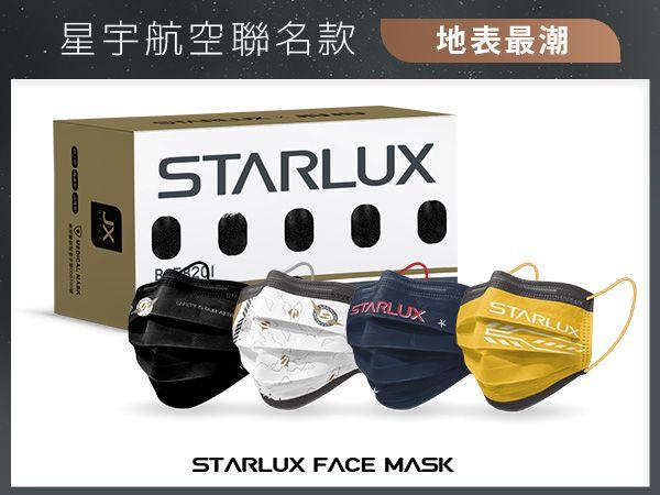 親親 JIUJIU~成人醫用口罩(4款x5入)星宇航空 JX STYLE制服系列組合【DS001608】MD雙鋼印