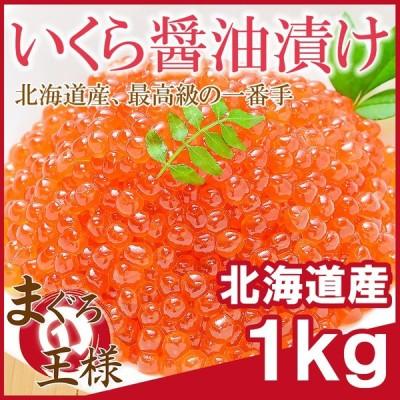 (いくら イクラ) 北海道産 いくら 醤油漬け 1kg