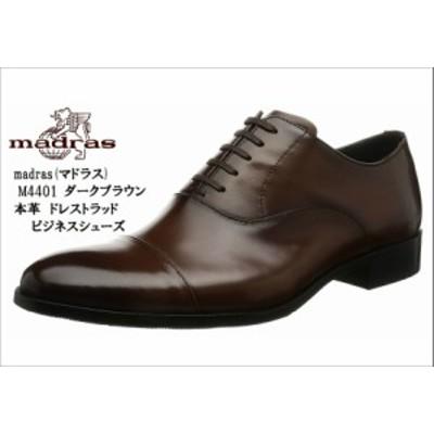 (マドラス)M4401 本革ドレストラッド ビジネスシューズ madras  冠婚葬祭にもお勧め 就活 結婚式