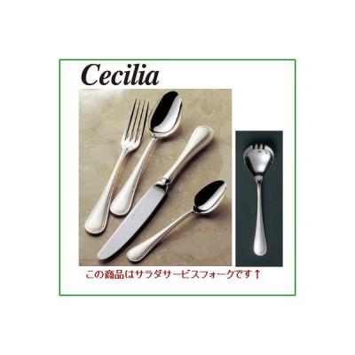 セシリア 18-8 (銀メッキ付) EBM サラダサービスフォーク /業務用/新品
