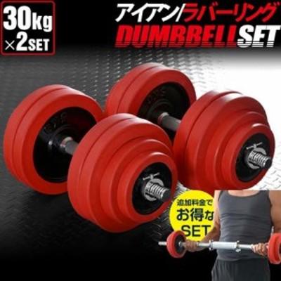 ダンベル 30kg 2個セット ラバーダンベル 60kgセット【ダンベルセット 計 60kg 30kg 2個】ラバー付き ダンベル 30kg ダンベル 60kg セッ
