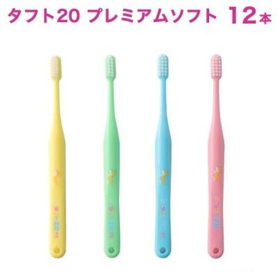 歯ブラシ タフト20/tuft20 PS/プレミアムソフト 歯ブラシ /ハブラシ 12本 オーラルケア 歯科専売品
