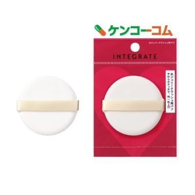 資生堂 インテグレート 水ジェリークラッシュ用パフ ( 3g )/ インテグレート