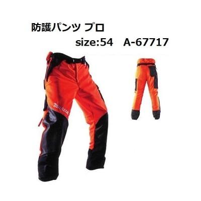マキタ電動工具 防護パンツ プロ 54サイズ A-67717