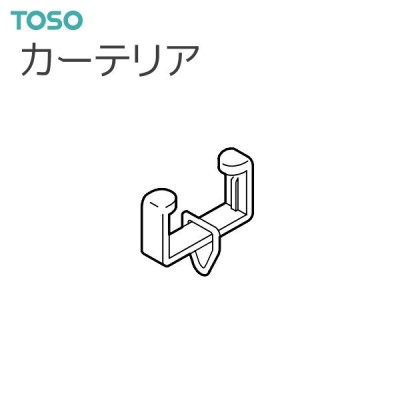 TOSO(トーソー) カーテンレール カーテリア 部品 ランナー