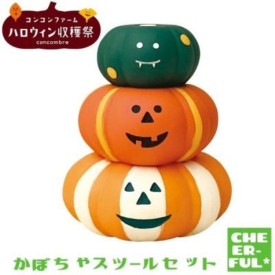かぼちゃスツールセット コンコンファーム ハロウィン収穫祭  DECOLE concomble クリックポスト可