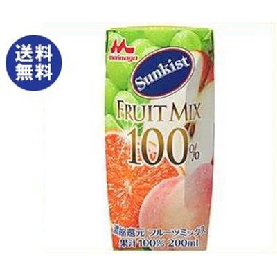 送料無料 森永乳業 サンキスト 100%フルーツミックス (プリズマ容器) 200ml紙パック×24本入