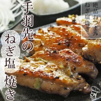焼き鳥 国産 手羽先 ねぎ塩 5本 BBQ バーベキュー 焼鳥 惣菜 おつまみ 家飲み 肉 グリル ギフト 肉 生 チルド