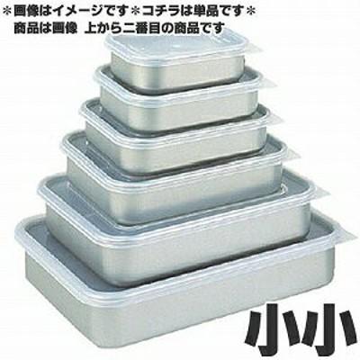 アカオ 硬質アルミ シール容器 クイッキー 浅型 小小