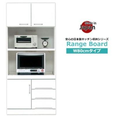 食器棚 おしゃれ レンジボード 完成品 キッチンボード 幅80cm レンジラック 日本製 レンジボード国産 レンジ台 ハイタイプ レンジボード