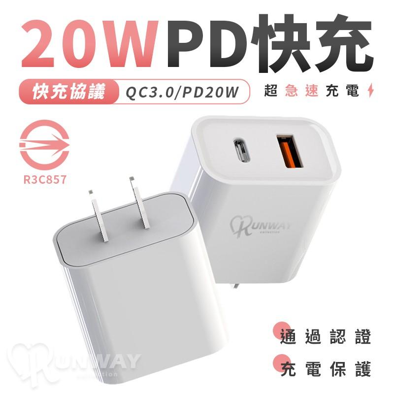 20W iPhone 安卓 快充 QC3.0 充電頭 快速充電 USB Type-C PD 充電器 快充頭 豆腐頭