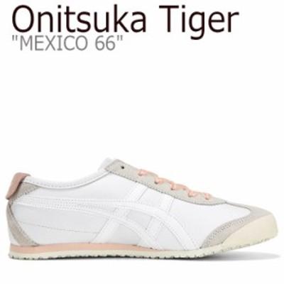オニツカタイガー メキシコ 66 スニーカー Onitsuka Tiger MEXICO 66 メキシコ 66  WHITE BREEZE 1182A104-100 シューズ