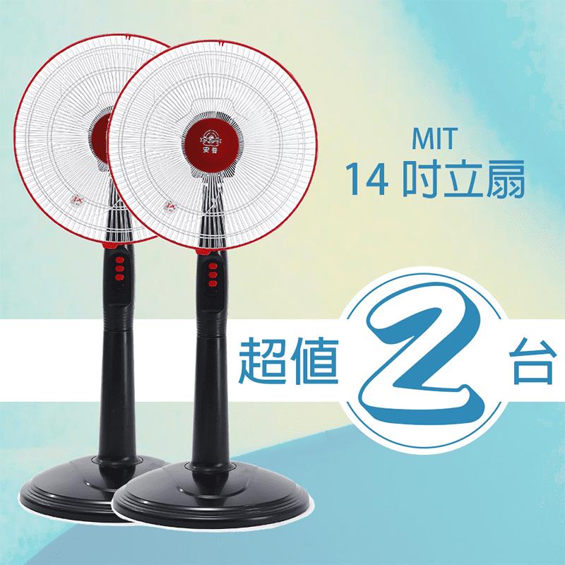 安普台灣製14吋電風扇SY-1401