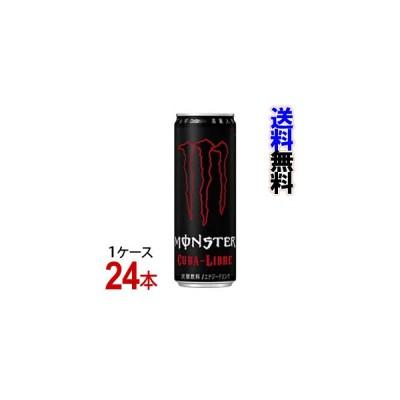 エナジードリンク モンスター キューバリブレ 355ml (Monster CUBA LIBRE) 1ケース(24本入)-000008
