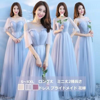 ウェディングドレス レディース大きいサイズ ミニ丈ワンピースドレス  パーティードレス フォーマルお呼ばれドレス披露宴 結婚式 花嫁 演奏会 舞台衣装