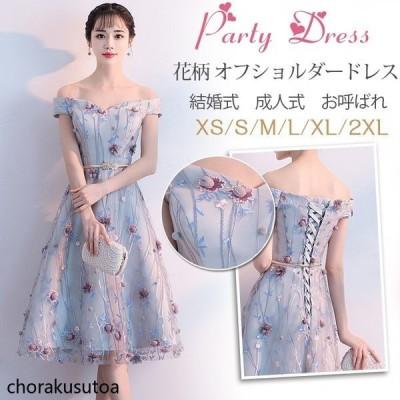 パーティードレス 結婚式 ドレス 袖あり 卒業式 大人 ドレス ロングドレス 演奏会 オフショルダードレス ウェディング パーティー お呼ばれドレス
