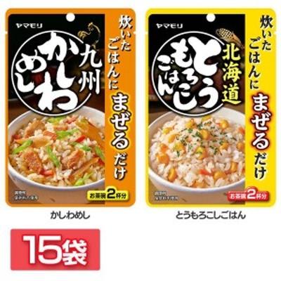 【15袋】まぜるだけ 九州かしわめし 北海道とうもろこしごはん 全2種 ヤマモリ 全2種類 混ぜご飯 まぜるだけ 炊き込みご飯 ふりかけ 九州