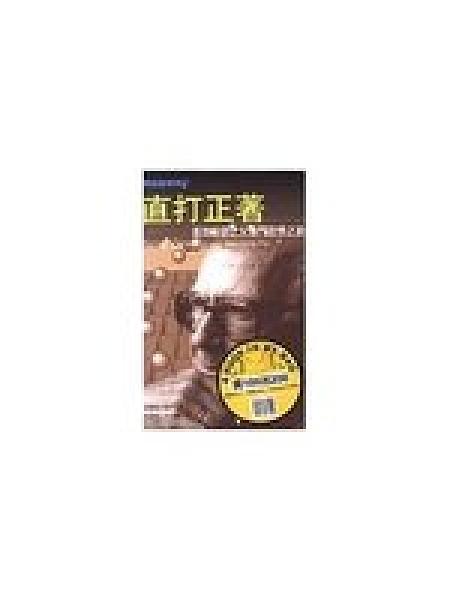 二手書博民逛書店《直打正著--Being Direct: Making Advertising Pay》 R2Y ISBN:9579871000