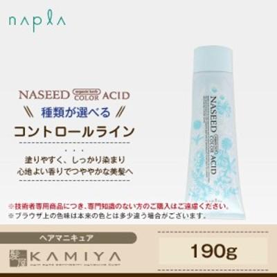 ナプラ ナシード アシッドカラー Control Line 190g