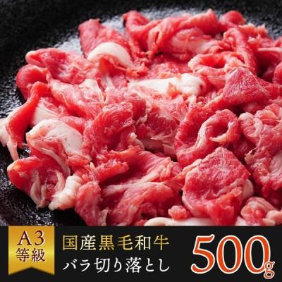 黒毛和牛 A3等級 牛肉 肉  切り落とし 切り落とし 切落し バラ肉 友バラ 500g 2〜3人前 送料無料