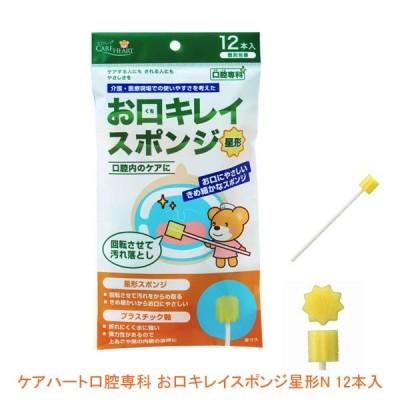 ケアハート 口腔専科 お口キレイスポンジ星形N 12本入 玉川衛材 (口腔ケア) 介護用品