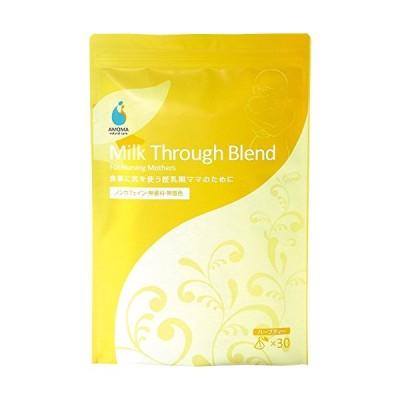 母乳詰まりサポートハーブティー AMOMA ミルクスルーブレンド 2.0g×30ティーバッグ 授乳中の飲み物やハーブティをお探しのママへ・無