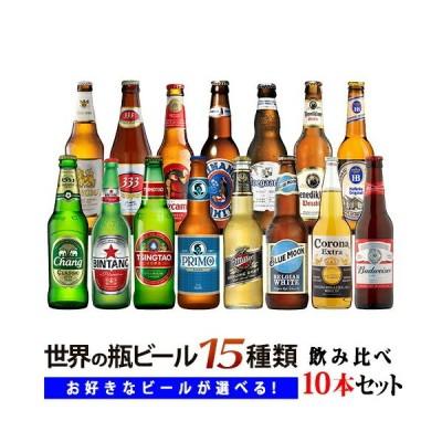 アジア・ヨーロッパ・アメリカ世界の瓶ビール全15種類から選べる飲み比べ10本セット 333.ビンタン.シンハー.チャーン.青島.ヒューガルデン.ベネディクティ…