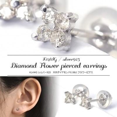 K14WGポスト使用 シルバー925 silver925 天然ダイヤモンド 0.08ct フラワーピアス お花モチーフ アレルギーフリー 送料無料
