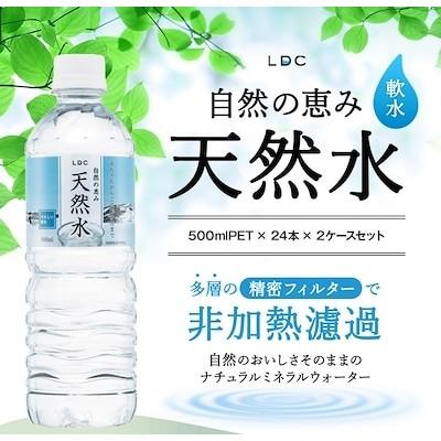 国産 ミネラルウォーター500mlPET48本 赤ちゃんのミルクにも使えるやさしいお水