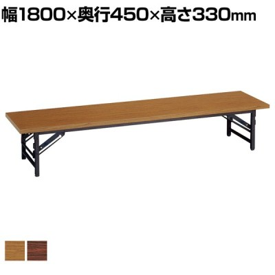 折りたたみテーブル 座卓タイプ 幅1800×奥行450×高さ330mm