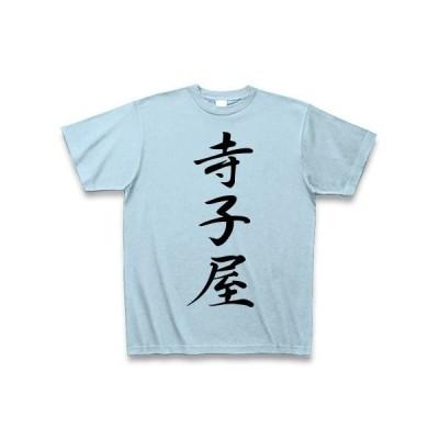 寺子屋 Tシャツ(ライトブルー)