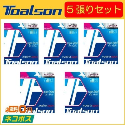 TOALSON トアルソン mugen limited ムゲン・リミテッド 7942510 5張りセット  硬式テニス用ガット